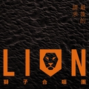 Please/Lion