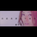 Love Without Fear/Sammi Cheng
