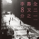 8 1/2 (30 Anniversary)/Lee Shou-Chuan