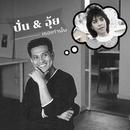 Thoe Thao Nan/Pun Paibuljkiat Kheokao & Oui Rawiwan Jinda