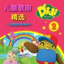 Didi & Friends Lagu Kanak-Kanak, Vol. 2 (Mandarin)/Didi & Friends