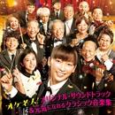 映画「オケ老人!」オリジナル・サウンドトラック&元気になれるクラシック音楽集/Various Artists