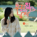 Sweet Stranger and Me, Pt. 1 (Original Soundtrack)/Kim Jong Kook