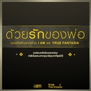 Duai Rak Khong Pho/True fantasia and i am
