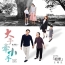 "Hand In Hand (Theme Song Of Movie ""Show Me Your Love"")/Ivana Wong"