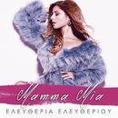Mamma Mia/Eleftheria Eleftheriou