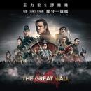 Bridge of Fate (Ending Credit Theme Song of ''The Great Wall'')/Wang Leehom  & Tan Weiwei