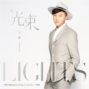 "Lights (The Theme Song of ""Magic Make-Up Artist"")/Grady Guan"