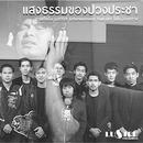 Sang-dham-kong-puang-pracha (feat. Sek Loso and Kwang)/Luster Artists