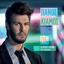 Best Of/Panos Kiamos