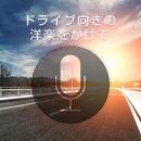 ドライブ向きの洋楽をかけて~気持ちよく走れる90分ドライブ/Various Artists