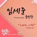 Sweet Stranger and Me, Pt. 6 (Original Soundtrack)/Im Se Jun