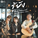 Roo Yang (feat. The 38 Years Ago)/Boss Paleerat