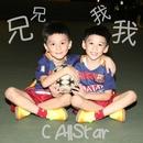 Bromance/C AllStar