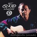 No.1 Siang Sueng Su Phin Pia....Banleng Sueng/Charan Manophet