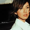 Kite (Remastered)/Sun Yan-Zi