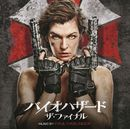 Resident Evil: The Final Chapter (Original Motion Picture Soundtrack)/Paul Haslinger