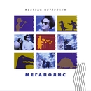 Pestrye veterochki/Megapolis