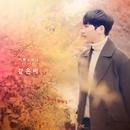 The Same Rain/Kihyun & Haena