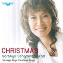 Saranya Sings Christmas Songs/Saranya Songsermsawad