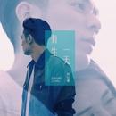 One Day/Chau Pak Ho