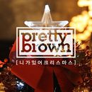 You Make My Christmas/Pretty Brown