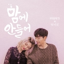 I Don't Like It/Seokman Cheon & Blue Mangtto