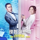 """Sense And Sensibility (Theme Song From """"Love Contractually"""")/Sammi Cheng"""
