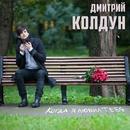Kogda ja ljubil tebja/Dmitriy Koldun