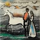 Vospominanija/Gudzha Burduli