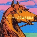 Loshadka/Nayk Borzov
