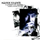 I Michani Tou Chronou - Ichografiseis 1973-1987/Kostas Tournas