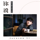 You Say/Jackson Yee