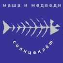 Solntseklesh/Masha i Medvedi