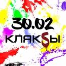 Kljaksy/30.02