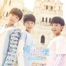 Magic Castle/TFBOYS