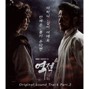 Rebel: Thief Who Stole the People, Pt. 2 (Original Soundtrack)/Ahn Ye Eun & Ha Nui Lee