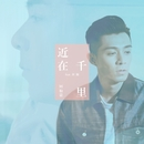Closer (feat. Janice M. Vidal)/Chau Pak Ho