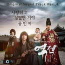 Rebel: Thief Who Stole the People, Pt. 4 (Original Soundtrack)/Minzy