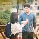Father, I'll Take Care of You, Pt. 17 (Original Soundtrack)/Hwang Si Yeon