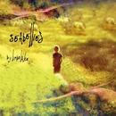 By Limbo Lake/Seabellies
