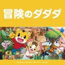 冒険のダダダ/PUFFY