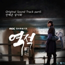 Rebel: Thief Who Stole the People, Pt. 5 (Original Soundtrack)/Ahn Ye Eun