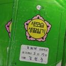 Green Diary/ESBEE