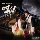 Rebel: Thief Who Stole the People, Pt. 6 (Original Soundtrack)/Choi Yun-A