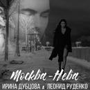 Moskva-Neva/Irina Dubtsova & Leonid Rudenko