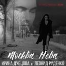 Moskva-Neva (Remixes)/Irina Dubtsova & Leonid Rudenko