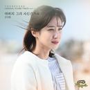 Father, I'll Take Care of You, Pt. 21 (Original Soundtrack)/Kim Dae Hun