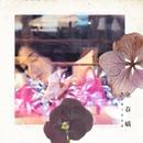 I'm Not Gonna Forget You/Yue Chun Giu