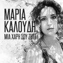 Mia Chari Sou Zito/Maria Kaloudi